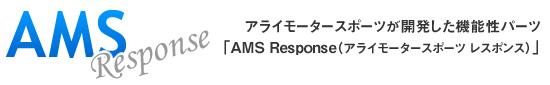 AMS Responseブランド